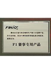 F1赛事专用产品证