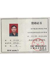 王小松音响录音师资格证