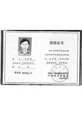 王伊滨音响录音师资格证