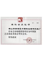 中国演艺设备技术协会会员证书