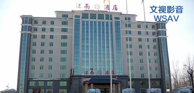 青州锦绣江南酒店