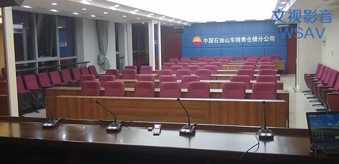 中石油山东销售仓储公司会议室