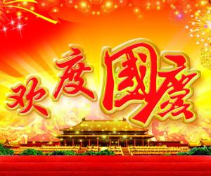 济南文视影音设备有限公司祝大家国庆节快乐